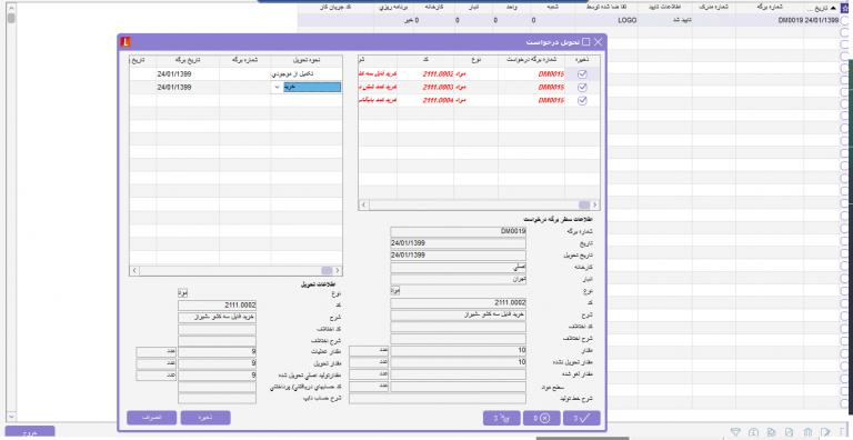 نرم افزار Tiger 3 Enterprise